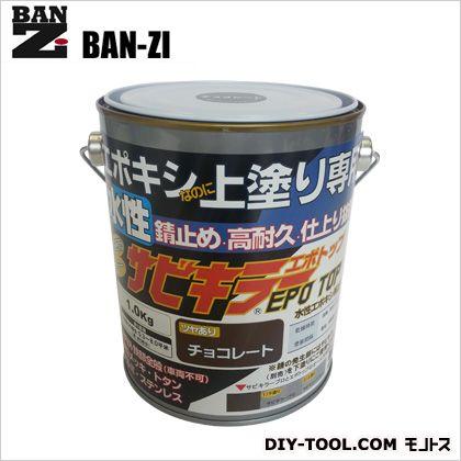 サビキラーエポトップ速乾型上塗り専用水性エポキシ塗料 チョコレート 1L