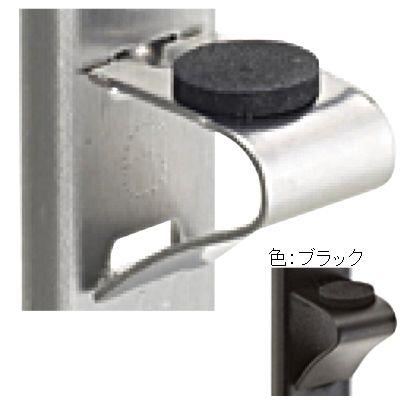 棚柱用V型受 クッション付 ブラック P=17 706-17U-VK-8