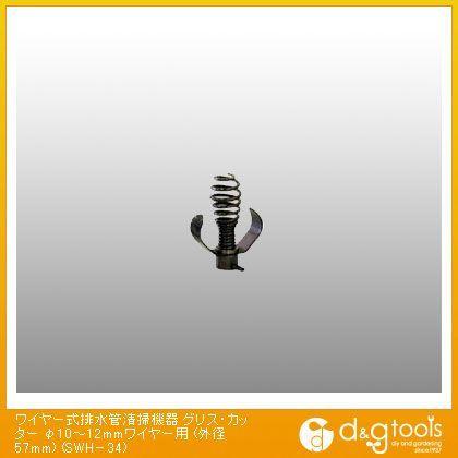 ワイヤー式排水管清掃機器グリス・カッターφ10-12mmワイヤー用   外径57mm SWH-34