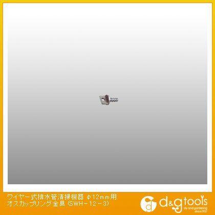 ワイヤー式排水管清掃機器φ12mm用オスカップリング金具   SWH-12-3