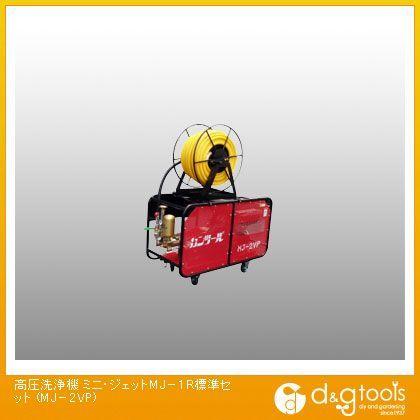 高圧洗浄機ミニ・ジェットMJ-1R標準セット   MJ-2VP