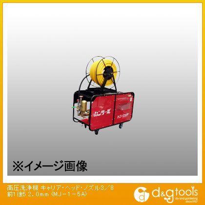 高圧洗浄機キャリア・ヘッド・ノズル3/8前1後52.0mm   MJ-1-5A