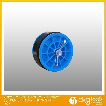 メカニカルプラグIN100mm(単体)   914-100