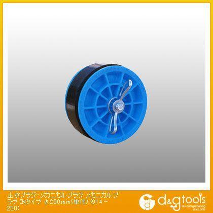 メカニカルプラグIN200mm(単体)   914-200