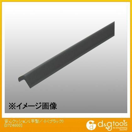 安心クッションL字型/小 ブラック  3724600