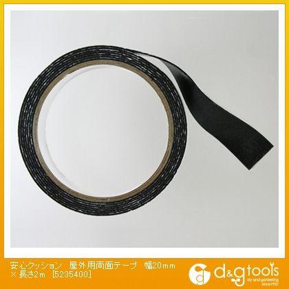 安心クッション屋外用両面テープ  幅20mm×長さ2m 5235400