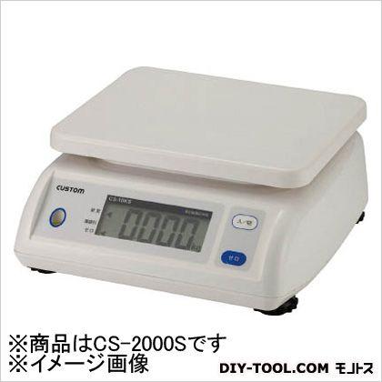 【送料無料】カスタム デジタルシャワープルーフはかり 白 W250×H108×D260mm CS-2000S 1