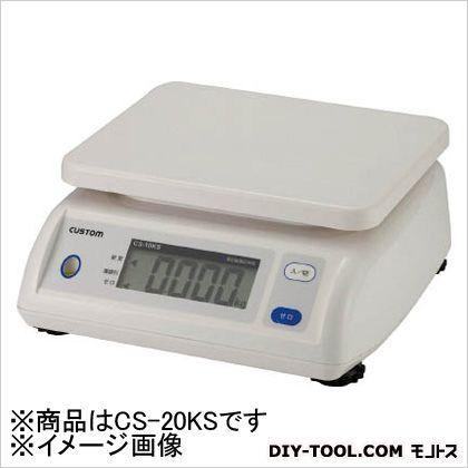 【送料無料】カスタム デジタルシャワープルーフはかり 白 W250×H108×D260mm CS-20KS 1