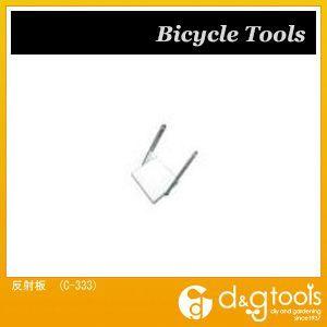 反射板自転車技士工具   C-333