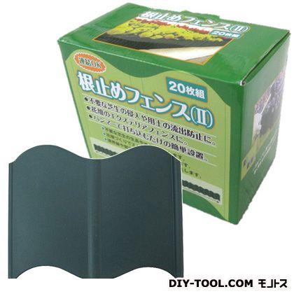 根止めフェンス(II) グリーン 幅16cm×奥行0.8cm×高さ13.8cm  20 枚