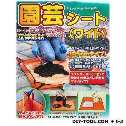 園芸シート(ワイド)105cm オレンジ 105cm×105cm