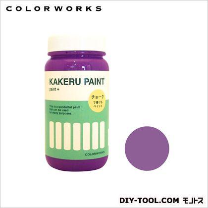 カラーワークス カケルペイント(黒板になる塗料) パープル 200ml 7417300