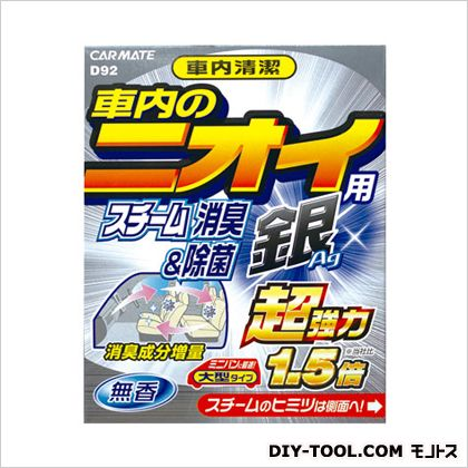 カーメイト スチーム消臭超強力銀大型消臭剤 H120×W95×D90(mm) D92