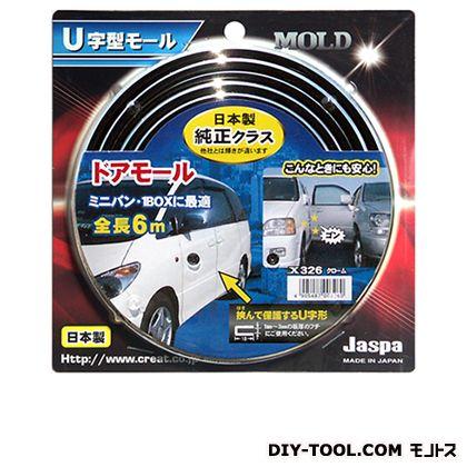 ドアモール ブラック/クローム 6m X326