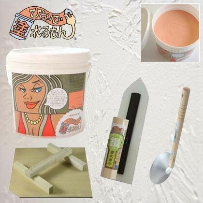 ひとりで塗れるもんで仕上げるあったら便利な塗り材キットマリアコテス ゴージャステラコッタ 11kg