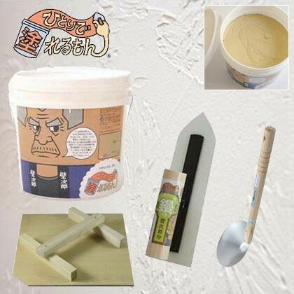 ひとりで塗れるもんで仕上げるあったら便利な塗り材キット壁次郎 頑固ブラウン 22kg