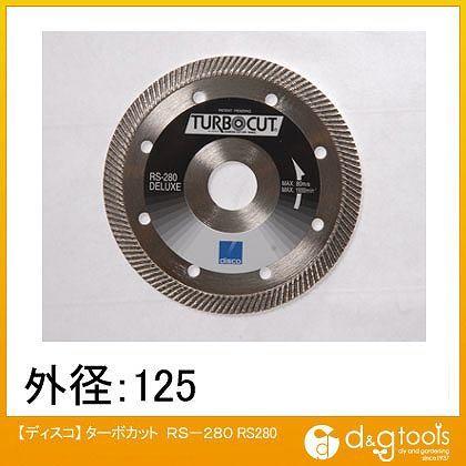 ダイヤモンドカッター125ターボカット   RS280-5
