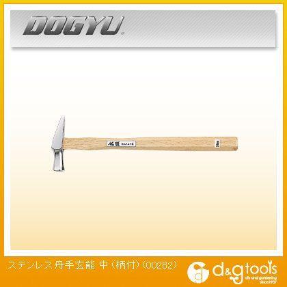 【送料無料】土牛(DOGYU) ステンレス舟手玄能中(柄付) 00282