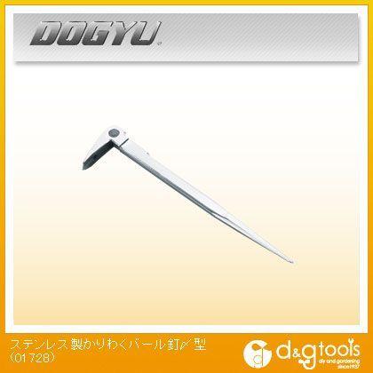 ステンレス製かりわくバール釘〆型   01728