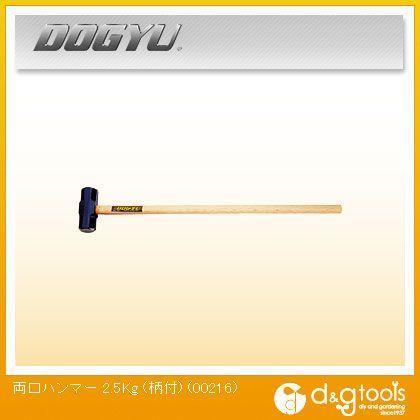 土牛(DOGYU) DOGYU両口ハンマー2.5kg 00216