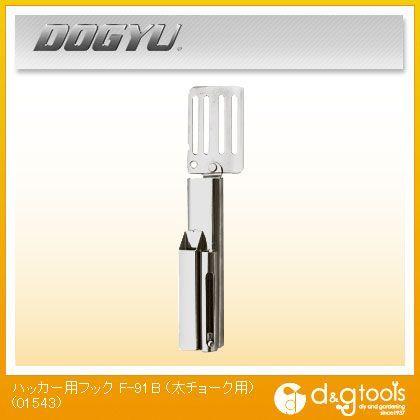 ハッカー用フックF-91B(太チョーク用)工具差し   01543