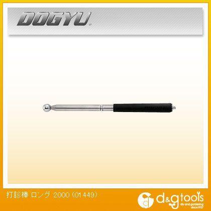 DOGYU打診棒ロング2000   01449