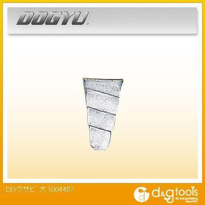 DOGYUDIYクサビ大   00445