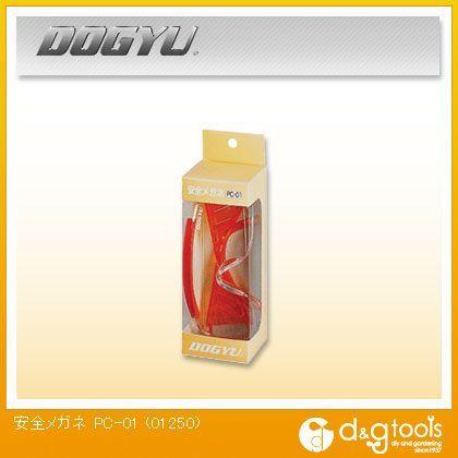 安全メガネPC-01   01250