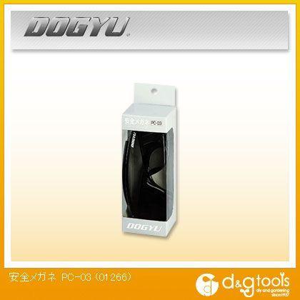 安全メガネPC-03   01266
