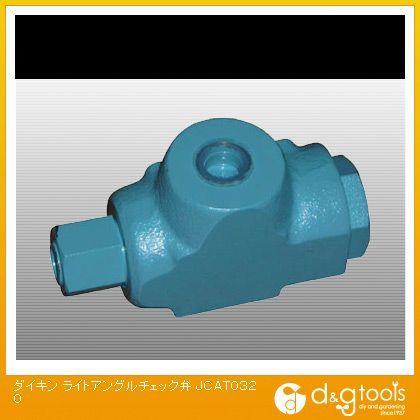 ダイキン/DAIKIN ライトアングルチェック弁 JCAT0320