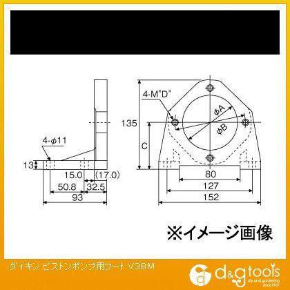 ダイキン/DAIKIN ピストンポンプ用フート V38M