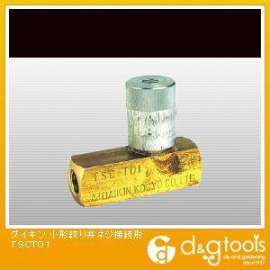 ダイキン/DAIKIN 小形絞り弁ネジ接続形 TSCT01