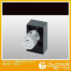 ダイキン/DAIKIN 小型絞り弁ガスケット取付形 TSCG01