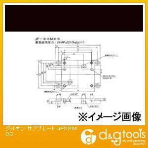 ダイキン/DAIKIN サブプレート JF02M03