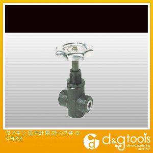 ダイキン/DAIKIN 圧力計用ストップ弁 GVG22