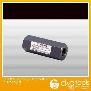 ダイキン/DAIKIN インラインチェック弁 HDINT0305