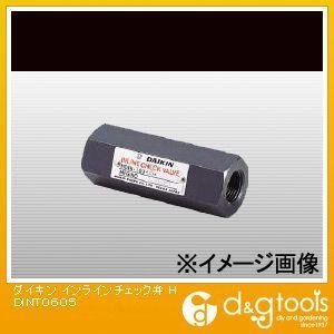 ダイキン/DAIKIN インラインチェック弁 HDINT0605