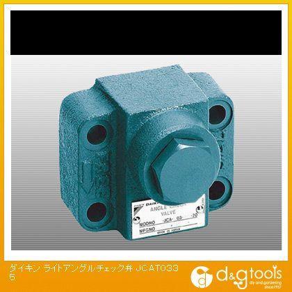 ダイキン/DAIKIN ライトアングルチェック弁 JCAT0335