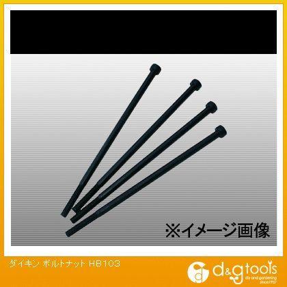 ダイキン/DAIKIN ボルトナット HB103