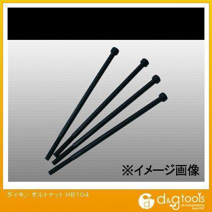 ダイキン/DAIKIN ボルトナット HB104