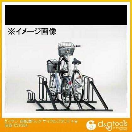 自転車ラックサイクルスタンド4台収容  W1120×D1613×H600mm KSD284