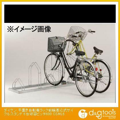 平置き自転車ラック前輪差込式サイクルスタンド6台収容ピッチ600   CSML6