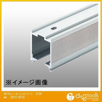 アルミ製ドアハンガーSD15レール(ハンガーレール) シルバー 2730mm SD15-R27S