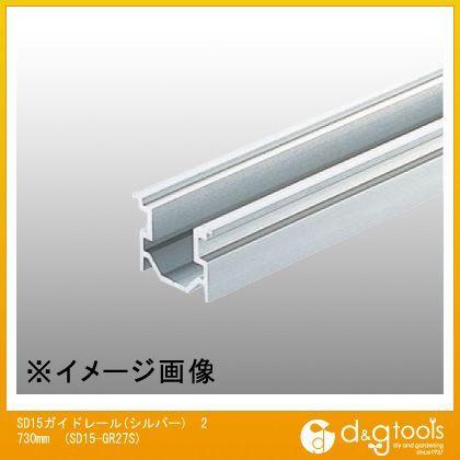 アルミ製ドアハンガーSD15ガイドレール シルバー 2730mm SD15-GR27S