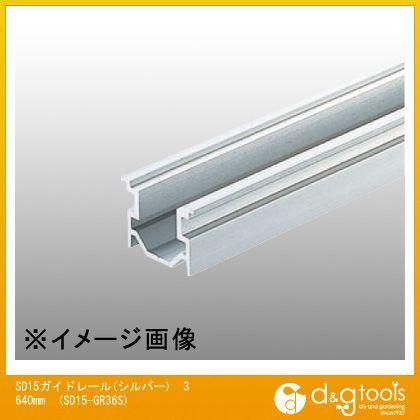 アルミ製ドアハンガーSD15ガイドレール シルバー 3640mm SD15-GR36S