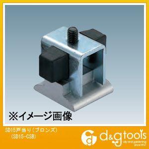 アルミ製ドアハンガーSD15 戸当り(ブロンズ)   SD15-CSB