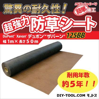 防草シートザバーン  幅1m×長さ50m 125BB