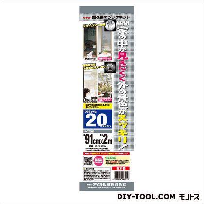 Dio銀黒マジックネット20メッシュ91cm×2m銀/黒  91cmx2m