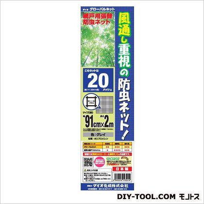 Dioグローバルネット20メッシュ91cm×2mグレイ グレー 2m