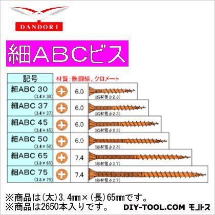 【送料無料】ダンドリビス 細ABCビス 徳用箱 (太)3.4mm×(長)65mm 448-D-5 2650本
